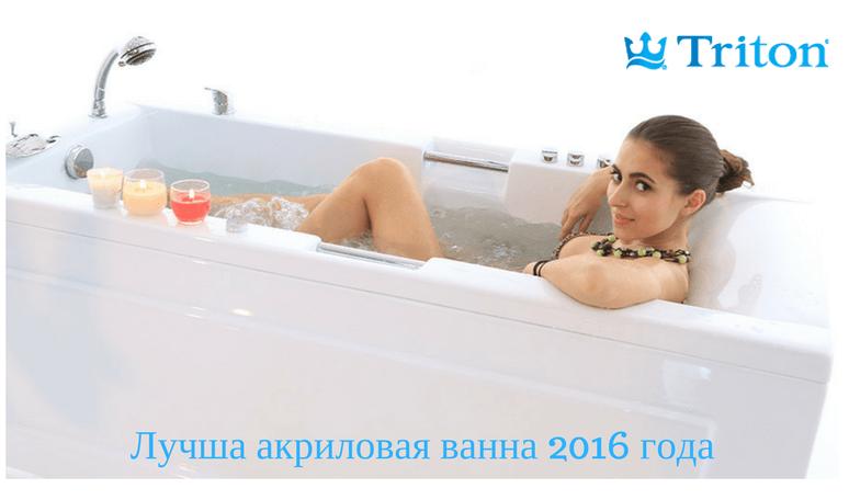 Ванны акриловые. Рейтинг лучших ванн 2016 года ТД Строитель