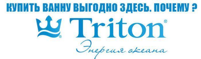 Скидки на акриловые ванны Triton 15%!