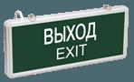 Светильники аварийные в Калининграде