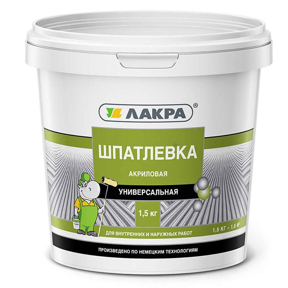 Шпаклевка готовая акриловая универсальная ЛАКРА 1,5кг в Калининграде