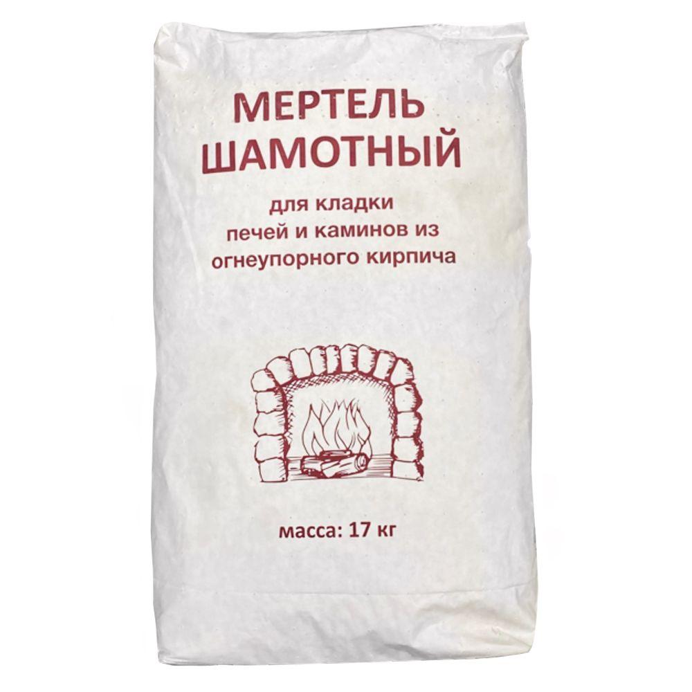 Раствор кладочный огнеупорный МЕРТЕЛЬ ШАМОТНЫЙ 17кг (48) в Калининграде