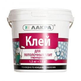Клей д/потолочных плит 1,5кг ЛАКРА