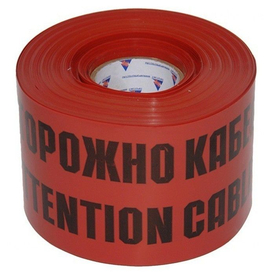 Лента сигнальная ЛСЭ250 Осторожно кабель 100м/рул h=250мм в Калининграде