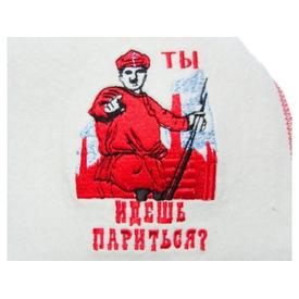 """Шапка для бани """"ТЫ!!! Идешь париться"""", войлок в Калининграде"""