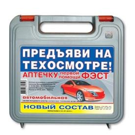 Аптечка автомобильная ФЭСТ (оригинал) в Калининграде