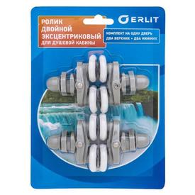 Ролики для кабин 25 мм эксцентрик двойные (2шт верхних + 2шт нижних) ERLIT в Калининграде