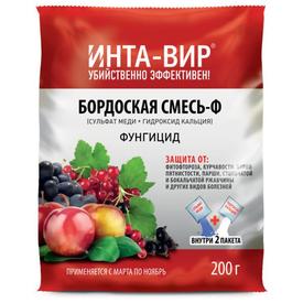 Средство от болезней Бордоская смесь(парша,фитофтороз) 200гр. Инта-Вир (30) в Калининграде
