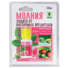"""Инсектицид """"Молния"""" от насекомых и вредителей 10мл в Калининграде"""