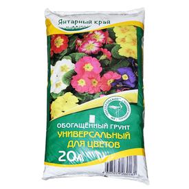 Грунт универсальный для цветов 20л Янтарный край в Калининграде
