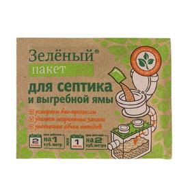 Пакет для выгребных ям и септиков зелёный в Калининграде