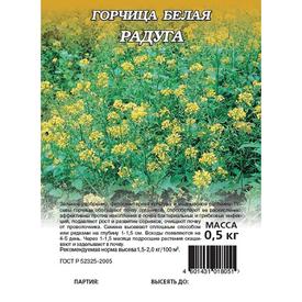 Семена сидерата Горчица белая Радуга ГАВРИШ 0,5 кг в Калининграде