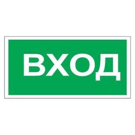 "Знак ""Вход"" в Калининграде"