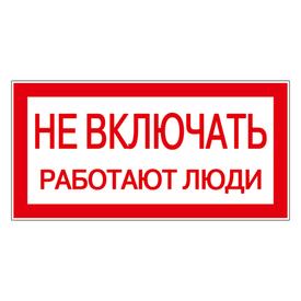 """Знак """"Не включать! Работают люди"""" 200х100 мм ИЭК в Калининграде"""