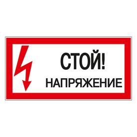 """Знак """"Стой! Напряжение!"""" 200х100 мм ИЭК в Калининграде"""